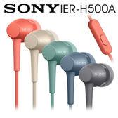 SONY IER-H500A 繽紛獨特聲學耳道式 線控耳機金色