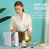 車載冰箱 科敏車載迷你小冰箱小型宿舍MINI儲奶母乳專用面膜美妝護膚化妝品