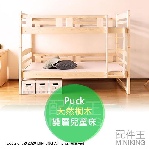 日本代購 Puck 天然 桐木 雙層 床架 兒童床 上下舖 上下床 雙人床 單人床 日本製 耐重180kg