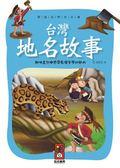 (二手書)閱讀我們的台灣:台灣地名故事