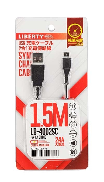 利百代 LB-4002SC 2合1充電傳輸線 1入