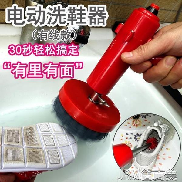 電動洗鞋機擦鞋機洗鞋器家用手持鞋刷自動洗鞋機器刷鞋機清潔刷 快速出貨