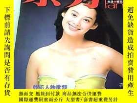 二手書博民逛書店東方文化週刊罕見2000年第30期,封面人物 :寧靜Y10379