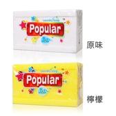 Popular 去污洗衣皂 250g 檸檬/原味 熱銷/清潔/除垢/旅遊/清潔/洗衣/衣物【套套先生】
