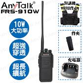 AnyTalk FRS-910W 贈 反光背心 10W 大功率 免執照無線對講機 穿透性高 超長續航 高樓層 地下室