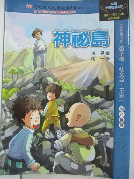 【書寶二手書T1/兒童文學_BET】神祕島_孫昱