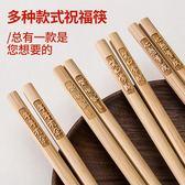 10雙裝竹筷子家用實木刻字1無漆無臘防霉筷子【奈良優品】