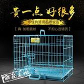 狗籠子小型犬中型犬大型犬兔籠不鏽鋼折疊籠(2色可選 尺寸61*43*50公分) 鉅惠85折
