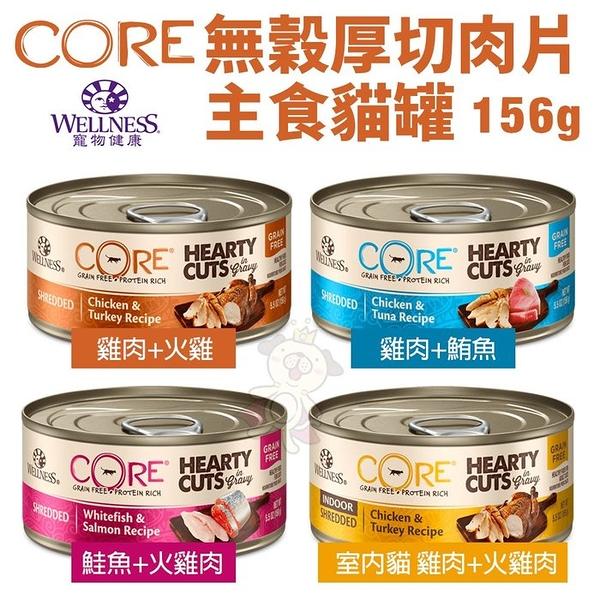 【單罐】Wellness CORE《無穀系列厚切肉片主食貓罐》156g/罐 高品質/無榖『寵喵樂旗艦店』