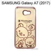 拉拉熊電鍍軟殼[微笑]玫瑰金 SAMSUNG Galaxy A7 (2017) A720F 懶懶熊【San-X正版授權】