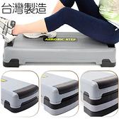 階梯踏板│台灣製造 25CM三階段韻律有氧階梯踏板.平衡板.健身運動用品.推薦哪裡買