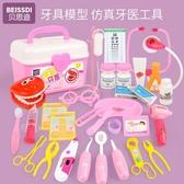 貝思迪仿真小醫生玩具套裝女孩兒童 過家家護士聽診器工具箱打針