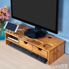 楠竹電腦架子顯示器增高架顯示屏托架底座支架桌面收納置物架實木 NMS樂事館新品
