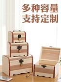 帶鎖收納盒木盒子小箱子儲物盒木箱子密碼化妝品首飾證件盒家用小 滿天星