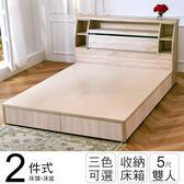 IHouse-秋田 日式收納房間組(床頭箱+床底)-雙人5尺胡桃