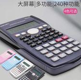 得力科學計算器多 學生用函數計算機工程考試 大學會計金融可愛便攜