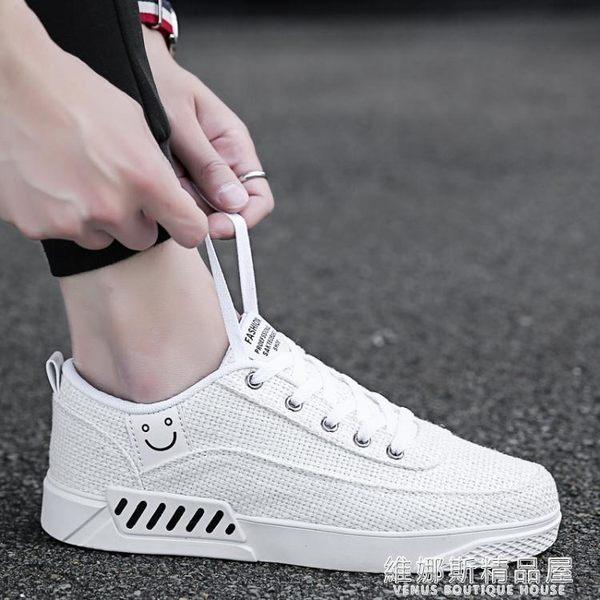 夏季帆布鞋男鞋子小白鞋板鞋韓版潮流透氣亞麻布鞋休閒鞋百搭潮鞋 維娜斯精品屋