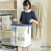 超大整理袋收納袋衣服棉被搬家行李打包防潮儲物袋【 大衣櫥】