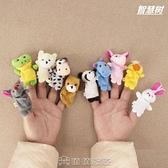 可愛動物玩偶公仔手指偶毛絨玩具10個裝學生兒童禮物小禮品
