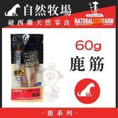 *King Wang*自然牧場100%紐西蘭天然零食《鹿筋》60g