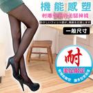 Amiss 《耐40》輕雕塑耐勾微透膚褲襪(兩色)【A101-8】