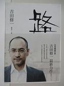 【書寶二手書T2/翻譯小說_BL1】路_吉田修一