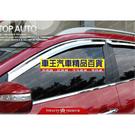 【車王小舖】現代HYUNDAI iX35 專用改裝 電鍍晴雨檔/亮條/裝飾條 韓國正品