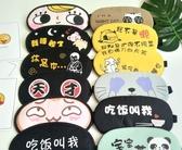眼罩 冰涼眼罩睡眠遮光透氣女可愛韓國男個性冰袋耳塞防噪音【快速出貨八五折】
