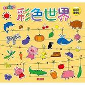 第一次玩貼紙:彩色世界【貼紙書】