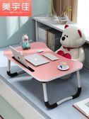 書桌 床上書桌折疊桌大學生宿舍筆記本電腦桌寢室多功能懶人小桌子簡約