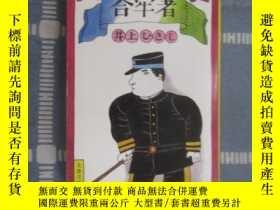 二手書博民逛書店罕見合牢者Y15969 井上 株式會社 文藝春秋 出版1977