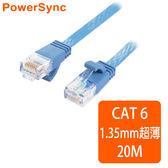 【群加 PowerSync】CAT.6 1.35mm超扁線-20M (C65B20FL)
