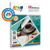 彩之舞 雙面噴墨專用紙-防水 130g A3+ 50張入 / 包 HY-A04MA3+ (訂製品無法退換貨)
