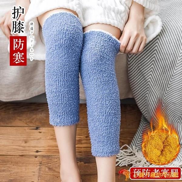 珊瑚絨護膝襪套女外穿秋冬加絨加厚保暖襪子男加長款護腿腳套【小獅子】