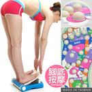 台灣製造 足部按摩拉筋板.腳底按摩器按摩墊.多角度易筋板足筋板.平衡板美腿機多功能健身板運動