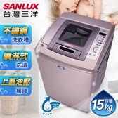【SANLUX台灣三洋】媽媽樂15kg。DD直流變頻4D鑽石內槽超音波洗衣機  SW-15DV8