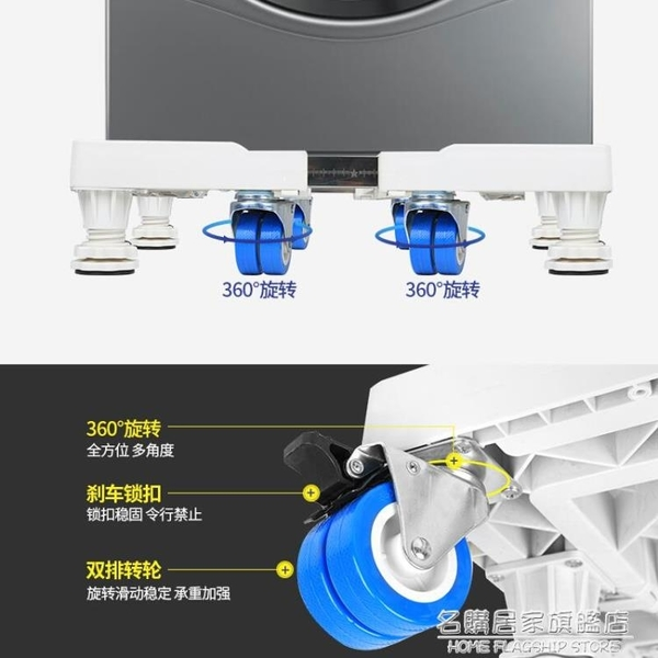 小天鵝8/9/10公斤全自動洗衣機底座移動萬向輪增高腳架子拖架通用 NMS名購居家