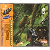 森林狂想曲 雙CD | OS小舖