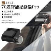 【coni shop】70邁智能紀錄儀Pro 小米有品 行車紀錄器 500萬像素 1944P 停車監控 現貨 免運