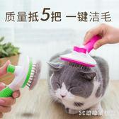 寵物除毛器貓梳子長毛脫毛梳英短跳蚤梳去浮毛寵物梳毛刷狗狗梳毛器 LH3290【3C環球數位館】