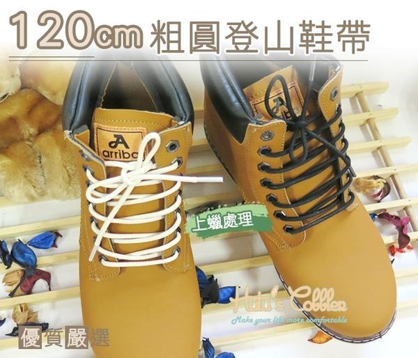 3.5mm上蠟粗圓登山鞋帶.配件 鞋材【鞋鞋俱樂部】【906-G64】120cm