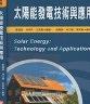 二手書R2YB 2007年9月初版《太陽能發電技術與應用》羅運俊等 新文京 97