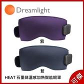 Dreamlight HEAT 美國 石墨烯溫感加熱智能眼罩 3D識別遮光熱敷眼罩 公司貨 下標排單出貨