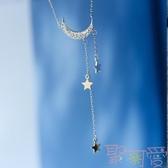 網紅星星月亮項鍊女韓版鎖骨鍊個性森系潮【聚可愛】