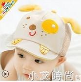 嬰兒帽子春秋薄款寶寶遮陽帽男童秋冬帽子鴨舌帽女童防曬帽夏季 小艾新品