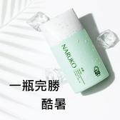 NARUKO茶樹抗痘冰肌防曬乳SPF50+++50ml