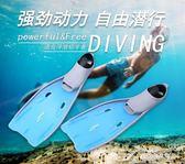 成人長腳蹼浮潛蛙鞋潛水設備自由潛鴨蹼潛水裝備游泳套裝 樂芙美鞋 IGO