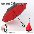 【樂邦】雙色雙層C型反向傘 反向雨傘 直立傘