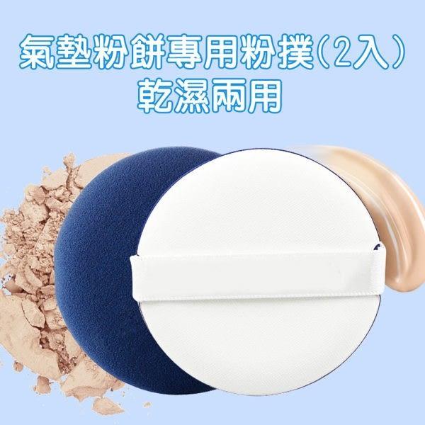 美妝小物 氣墊粉餅專用粉撲(2入) 補充包 ◎HD