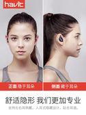 藍牙耳機-海威特 I3S藍牙耳機隱形超小運動無線入耳塞